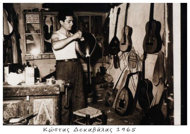 http://dekavalas.gr/images/stories/albums/01/12.jpg
