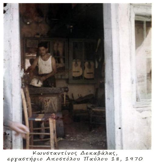 https://dekavalas.gr/images/stories/albums/01/10.jpg